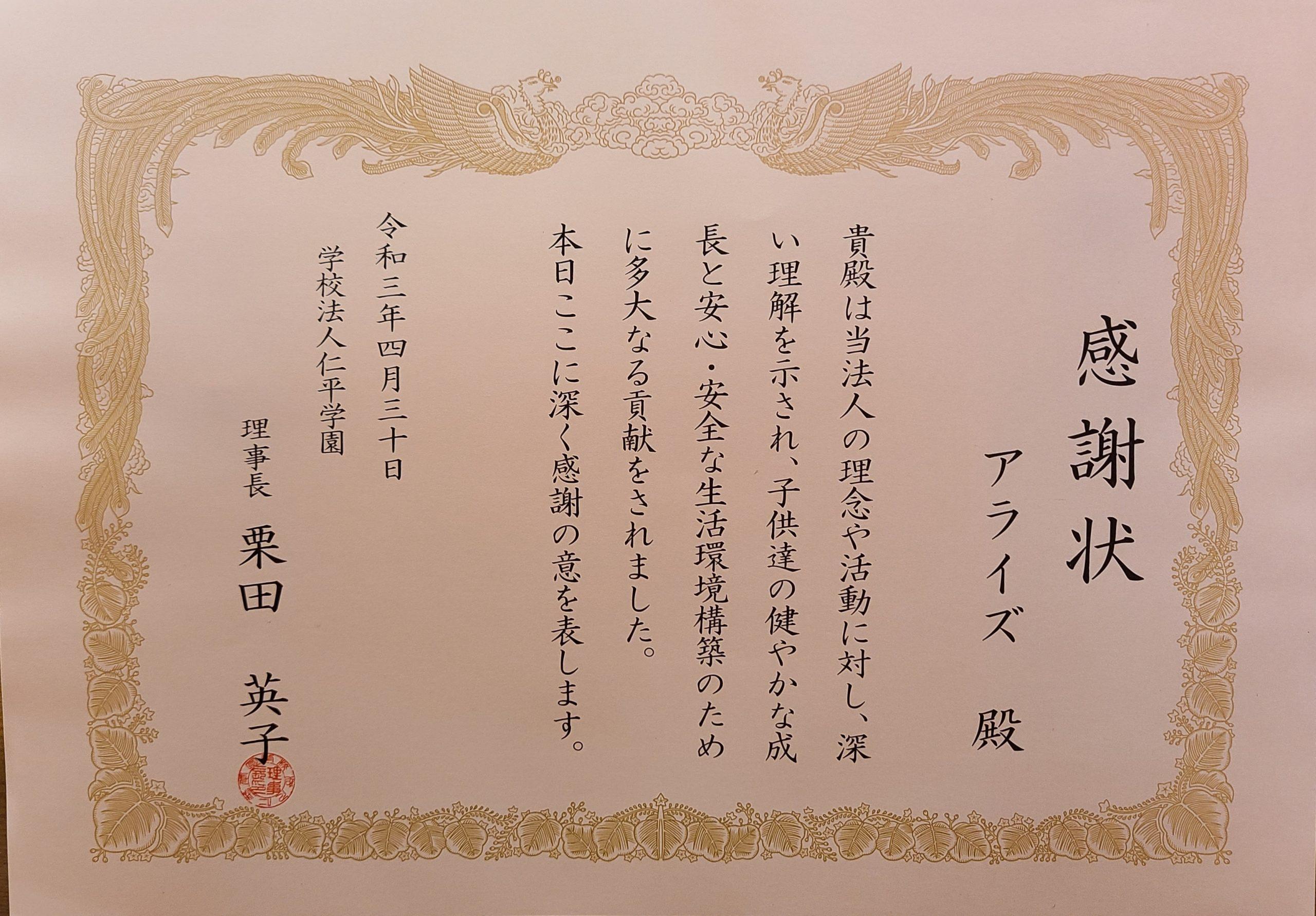 仁平学園 感謝状